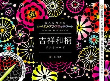 吉祥和柄ポストカード/ヨシヤス【1000円以上送料無料】