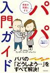 家族を笑顔にするパパ入門ガイド/ファザーリング・ジャパン【1000円以上送料無料】
