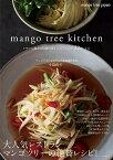 mango tree kitchen イサーン地方の伝統料理と人気メニュー32のレシピ/小島由夫【1000円以上送料無料】