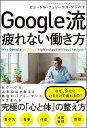 Google流疲れない働き方/ピョートル・フェリークス・グジバチ【1000円以上送料無料】
