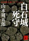 白石城死守/山本周五郎【1000円以上送料無料】