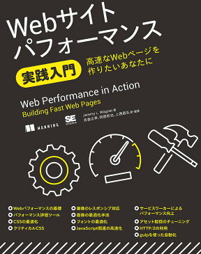 Webサイトパフォーマンス実践入門 高速なWebページを作りたいあなたに/JeremyL.Wagner/武舎広幸/・監修阿部和也【1000円以上送料無料】
