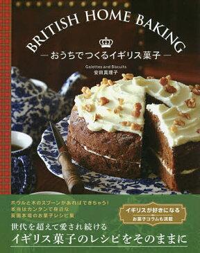 おうちでつくるイギリス菓子/安田真理子【1000円以上送料無料】
