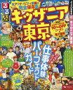 るるぶキッザニア東京【1000円以上送料無料】