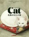 名画のなかの猫/アンガス・ハイランド/キャロライン・ロバーツ/喜多直子【1000円以上送料無料】