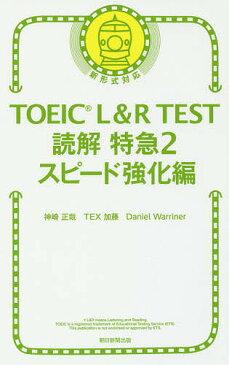 TOEIC L&R TEST読解特急 2/神崎正哉/TEX加藤/DanielWarriner【1000円以上送料無料】