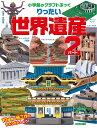 りったい世界遺産 パート2/神谷正徳【1000円以上送料無料】
