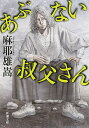 bookfan 2号店 楽天市場店で買える「あぶない叔父さん/麻耶雄嵩【1000円以上送料無料】」の画像です。価格は680円になります。