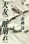 大友二階崩れ/赤神諒【1000円以上送料無料】