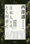 西部邁最後の思索「日本人とは、そも何者ぞ」/西部邁/澤村修治/浜崎洋介【1000円以上送料無料】