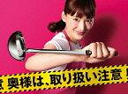奥様は、取り扱い注意 DVD−BOX/綾瀬はるか【1000円以上送料無料】