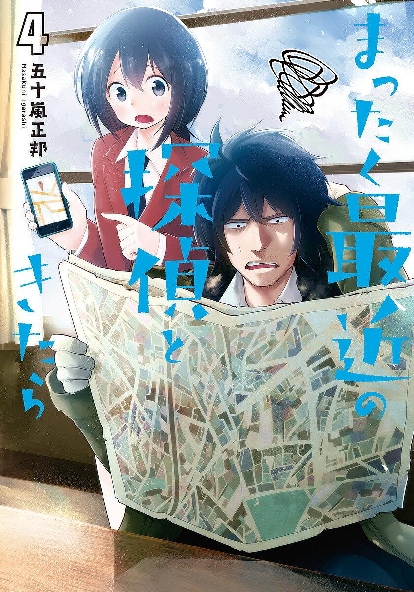 まったく最近の探偵ときたら 4/五十嵐正邦【1000円以上送料無料】
