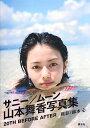 サニー/ムーン 山本舞香写真集/山本舞香/鈴木心【1000円以上送料無料】