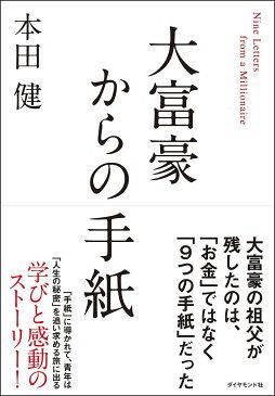 大富豪からの手紙/本田健【1000円以上送料無料】