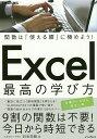 Excel最高の学び方 関数は「使える順」に極めよう!/羽毛田睦土【1000円以上送料無料】