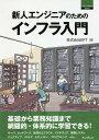 新人エンジニアのためのインフラ入門/BFT【1000円以上送料無料】