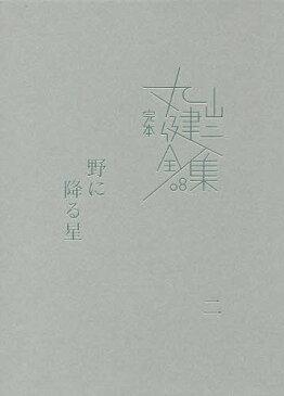 完本丸山健二全集 08/丸山健二【1000円以上送料無料】