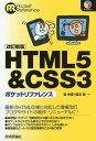 HTML5&CSS3ポケットリファレンス/森史憲/藤本壱【1000円以上送料無料】