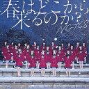 春はどこから来るのか?(通常盤)/NGT48【1000円以上...