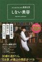 bookfan 2号店 楽天市場店で買える「しない美容 オトナ女子のための美容化学/かずのすけ【1000円以上送料無料】」の画像です。価格は1,430円になります。