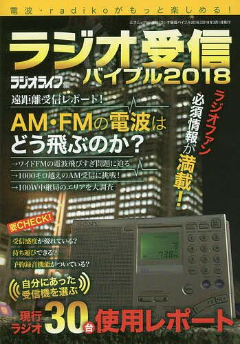 ラジオ受信バイブル 電波・radikoがもっと楽しめる! 2018/ラジオライフ【1000円以上送料無料】