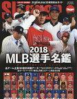 MLB選手名鑑 全30球団コンプリートガイド 2018/スラッガー【1000円以上送料無料】