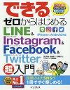 できるゼロからはじめるLINE & Instagram & Facebook & Twitter超入門/田口和裕/森嶋良子/毛利...