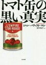 トマト缶の黒い真実/ジャン=バティスト・マレ/田中裕子【1000円以上送料無料】