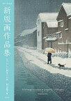 新版画作品集 なつかしい風景への旅/西山純子【1000円以上送料無料】