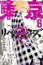 東京卍リベンジャーズ 6/和久井健【1000円以上送料無料】