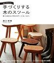 手づくりする木のスツール 座り心地のよい形をさがす、つくる、つかう/西川栄明【1000円以上送料無料】