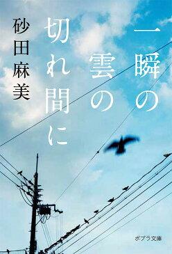 一瞬の雲の切れ間に/砂田麻美【1000円以上送料無料】