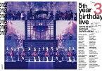 5th YEAR BIRTHDAY LIVE 2017.2.20−22 SAITAMA SUPER ARENA Day3(通常盤)(Blu−ray Disc)/乃木坂46【1000円以上送料無料】