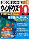 500円でわかるウィンドウズ10【1000円以上送料無料】...