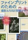ファインプリントのための撮影&RAW現像ガイド 作品がどんどん魅力的になっていく!/岡嶋和幸【1000円以上送料無料】