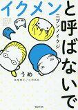 イクメンと呼ばないで ニブンノイクジ/うめ【1000円以上送料無料】