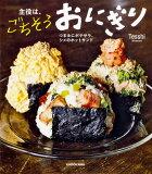 主役は、ごちそうおにぎり つまみにポテサラ、シメのホットサンド/Tesshi/レシピ【1000円以上送料無料】