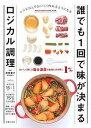 誰でも1回で味が決まるロジカル調理レシピなしでおいしく作れるようになる/前田量子/主婦の友社/レシピ【1000円以上送料無料】