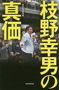 枝野幸男の真価/毎日新聞取材班【1000円以上送料無料】