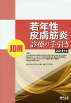 若年性皮膚筋炎〈JDM〉診療の手引き 2018年版【1000円以上送料無料】
