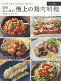 旨味あふれる!極上の鶏肉料理 むね肉・ささみもジュワッと、やわらか!/浅野まみこ/岩崎啓子【1000円以上送料無料】