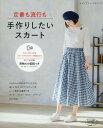 定番も流行も手作りしたいスカート【1000円以上送料無料】