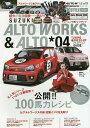 スズキアルトワークス&アルト 04【1000円以上送料無料】
