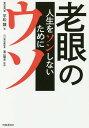 老眼のウソ 人生をソンしないために/平松類/蒲山順吉【1000円以上送料無料】