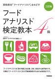 フードアナリスト検定教本4級/日本フードアナリスト協会【1000円以上送料無料】