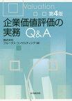 企業価値評価の実務Q&A/プルータス・コンサルティング【1000円以上送料無料】