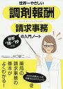 世界一やさしい調剤報酬請求事務の入門ノート 最新 '18−'