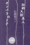 加納大尉夫人/オンバコのトク/佐藤愛子【1000円以上送料無料】