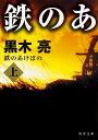 bookfan 2号店 楽天市場店で買える「鉄のあけぼの 上/黒木亮【1000円以上送料無料】」の画像です。価格は880円になります。