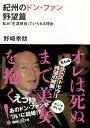 紀州のドン・ファン 野望篇/野崎幸助【1000円以上送料無料